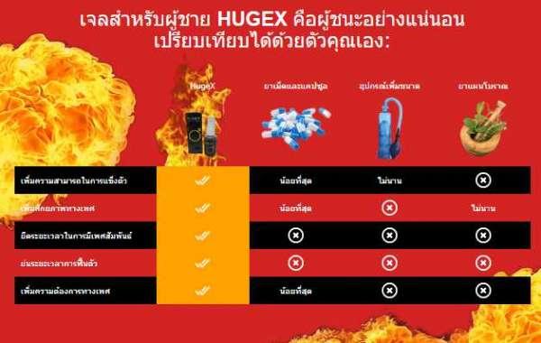 HugeX- รีวิว - ราคา - ซื้อ - สเปรย์ - ประโยชน์ –หาซื้อได้ที่ไหน ในประเทศไทย